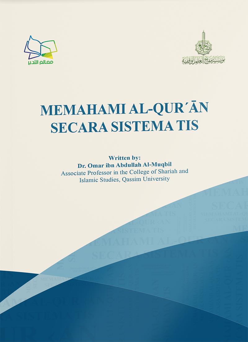 الموقع الرسمي للدكتور عمر بن عبدالله المقبل